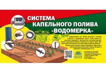 """Система полива """"ВОДОМЕРКА"""" Воля - фото1"""