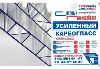 Поликарбонат Карбогласс Премиум усиленный 4 мм