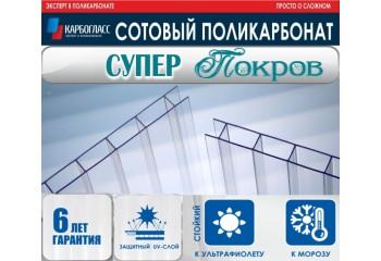 Поликарбонат Карбоглассс СУПЕР ПОКРОВ 3,2 мм прозрачный для теплиц