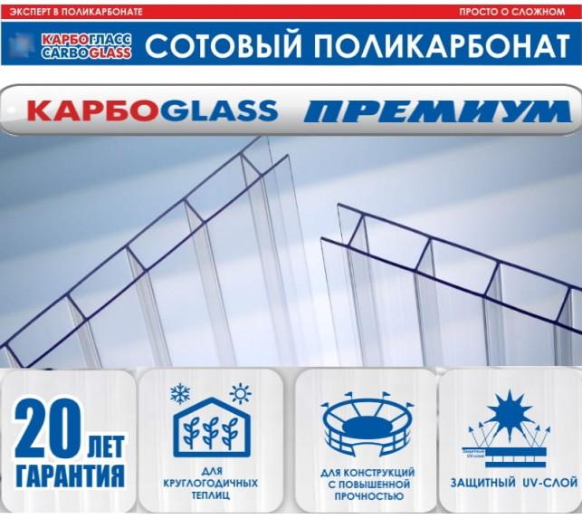 Сотовый Поликарбонат прозрачный Карбогласс ПРЕМИУМ 4 мм