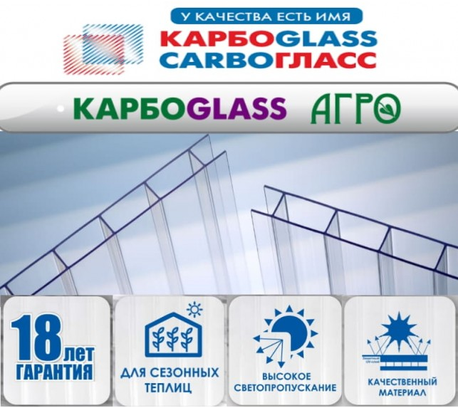Сотовый Поликарбонат Карбогласс АГРО 4 мм для теплиц