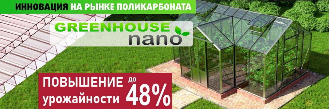 Инновационный поликарбонат для теплиц Greenhouse Nano