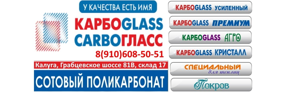 Поликарбонат КАРБОГЛАСС
