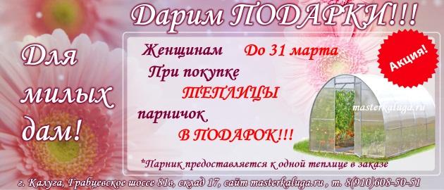 Подарок при покупке теплицы до 31 марта