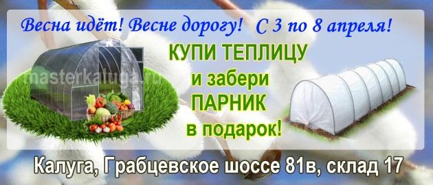 Купи теплицу - парник в подарок до 7 апреля