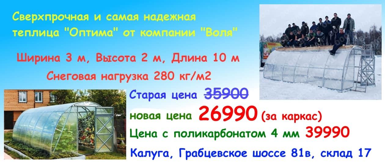 теплица Оптима распродажа в Калуге